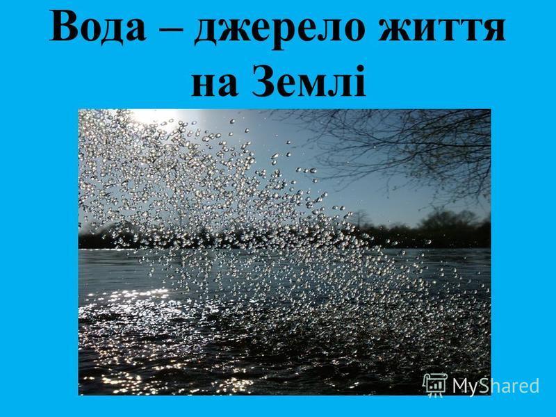 Вода – джерело життя на Землі