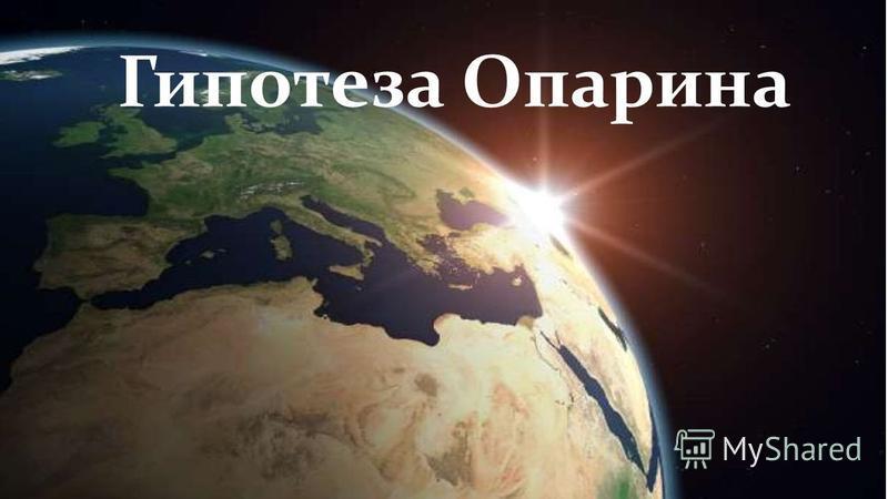 Гипотеза Опарина