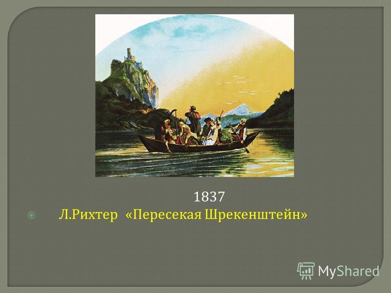 1837 Л. Рихтер « Пересекая Шрекенштейн »