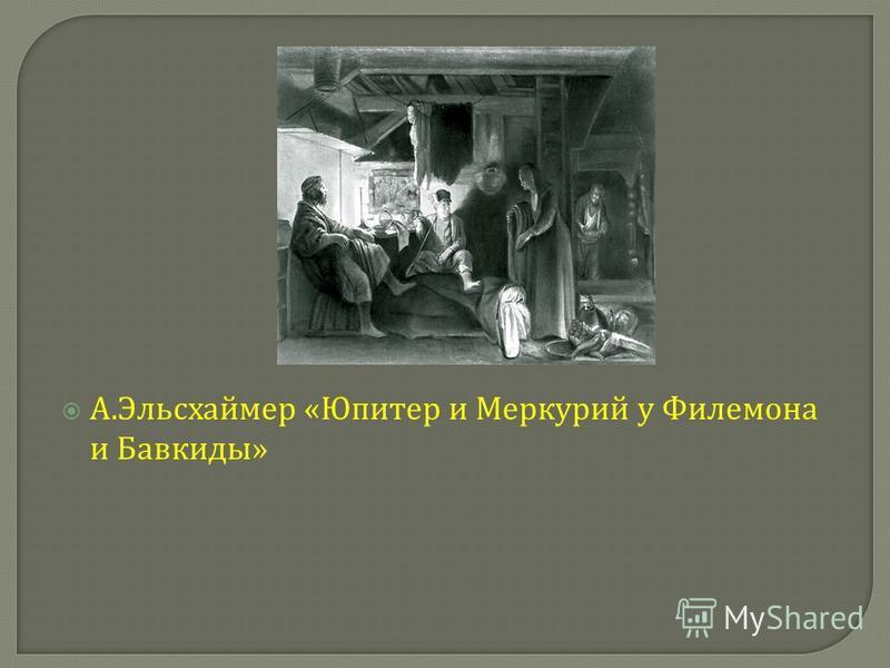 А. Эльсхаймер « Юпитер и Меркурий у Филемона и Бавкиды »