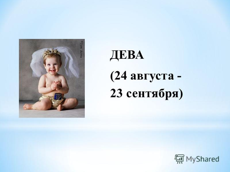 ДЕВА (24 августа - 23 сентября)