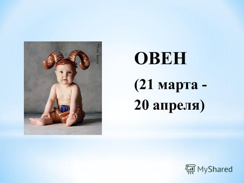 ОВЕН (21 марта - 20 апреля)
