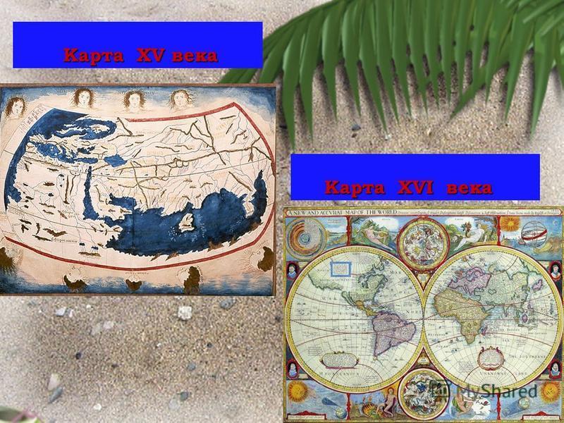 Карта XV века Карта XV века Карта XVI века Карта XVI века