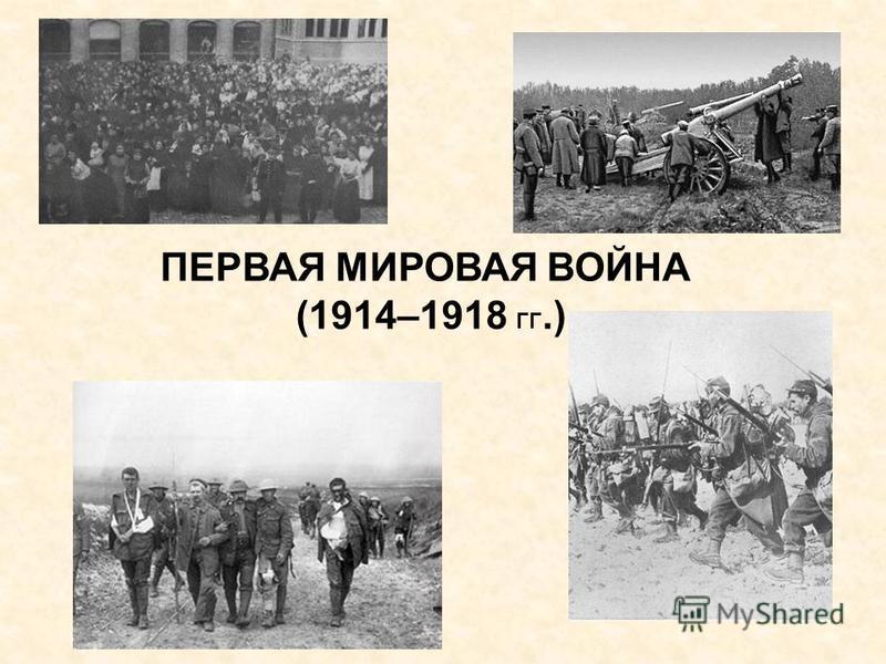 ПЕРВАЯ МИРОВАЯ ВОЙНА (1914–1918 ГГ.)