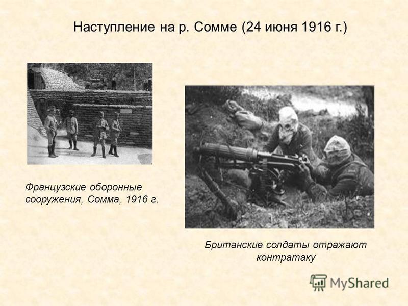 Наступление на р. Сомме (24 июня 1916 г.) Французские оборонные сооружения, Сомма, 1916 г. Британские солдаты отражают контратаку