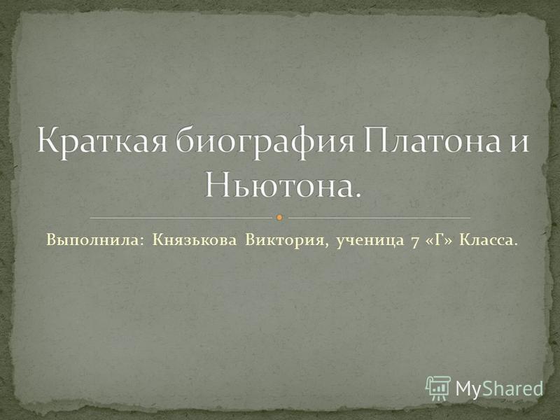 Выполнила: Князькова Виктория, ученица 7 «Г» Класса.