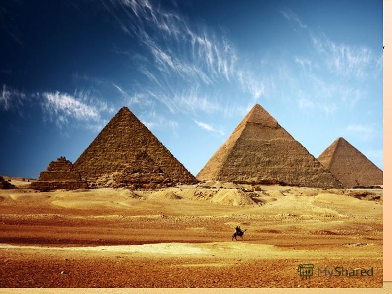 Исторические события. Строительство египетских пирамид по сей день остается одной из наиболее загадочных тем для человечества. Существует множество споров о том, кто и как строил эти прекрасные сооружения. Так, по вопросу происхождения объектов можно