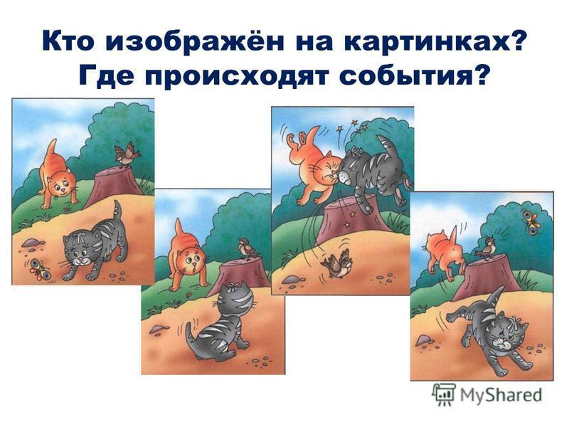 Кто изображён на картинках? Где происходят события?