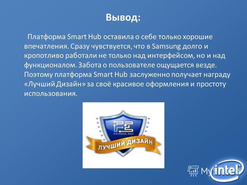 Вывод: Платформа Smart Hub оставила о себе только хорошие впечатления. Сразу чувствуется, что в Samsung долго и кропотливо работали не только над интерфейсом, но и над функционалом. Забота о пользователе ощущается везде. Поэтому платформа Smart Hub з