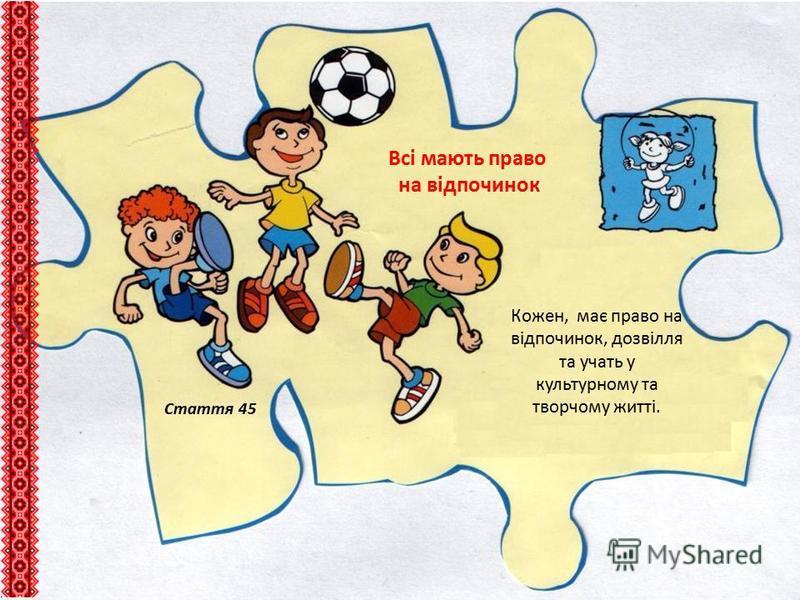 Всі діти є рівними у своїх правах Стаття 52 Всі діти, не залежно від походження, кольору шкіри, національності, мови, є рівні у своїх правах