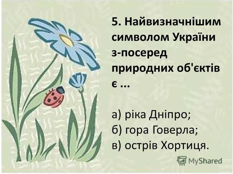 4 Державним Гімном України є пісня... а) Ой у лузі червона калина...; б) Ще не вмерла Україна...; в) Разом нас багато, нас не подолати.