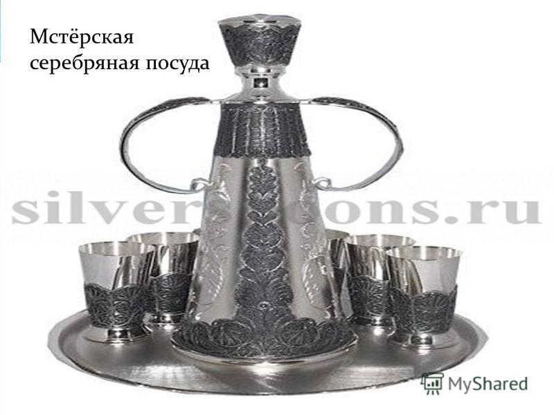 Мстёрская серебряная посуда