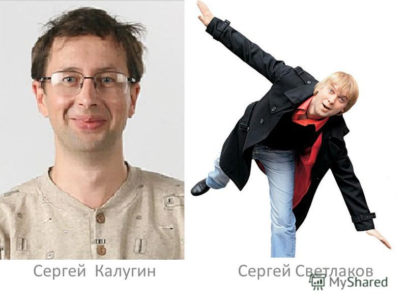 Сергей Калугин Сергей Светлаков