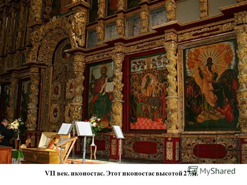 VII век. иконостас. Этот иконостас высотой 27 м.