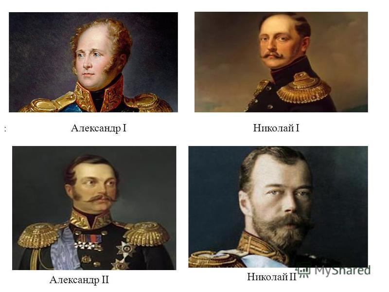 : Александр I Николай I Александр II Николай II