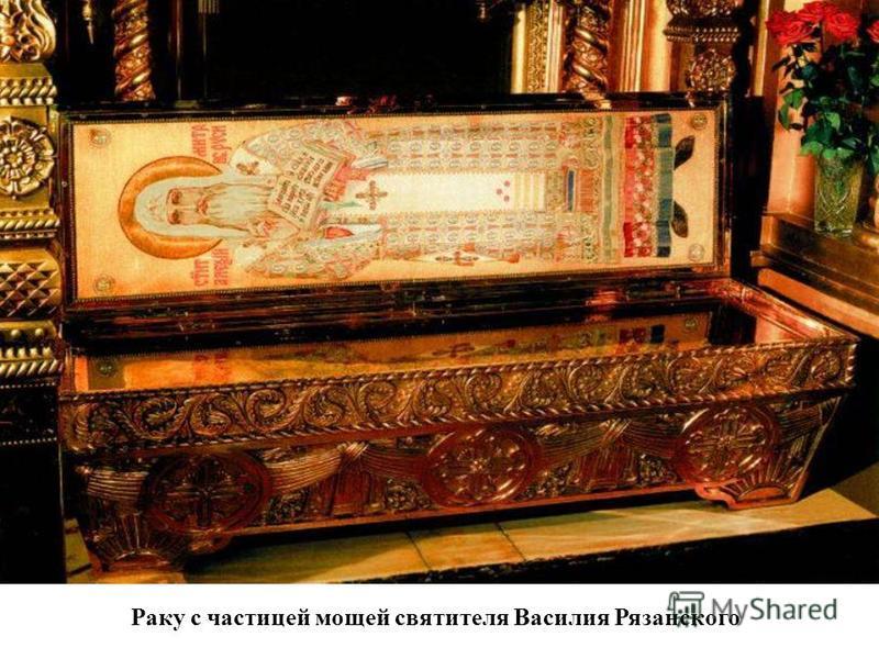 Раку с частицей мощей святителя Василия Рязанского