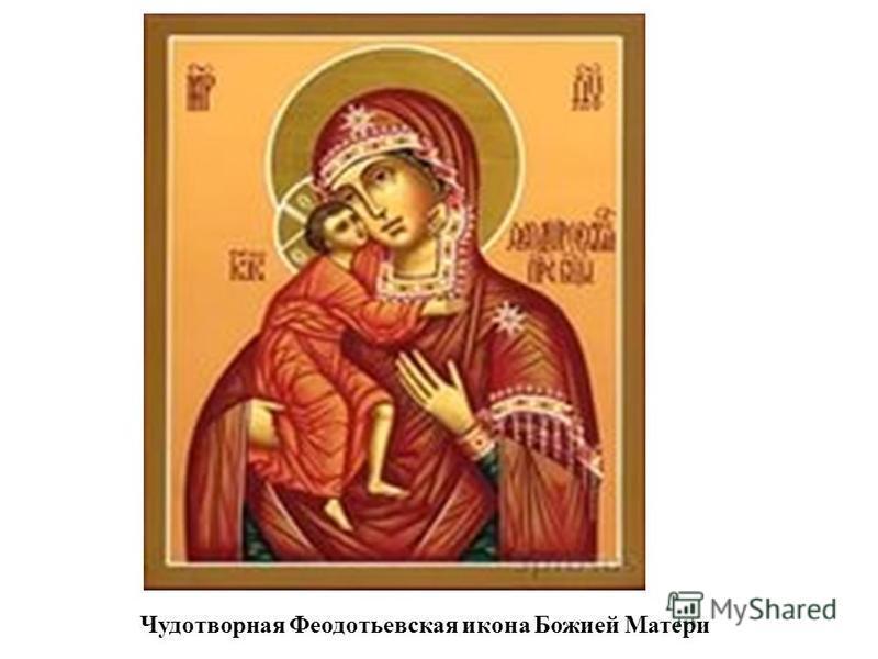 Чудотворная Феодотьевская икона Божией Матери
