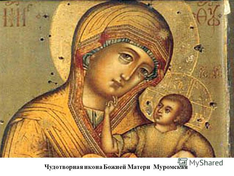 Чудотворная икона Божией Матери Муромская