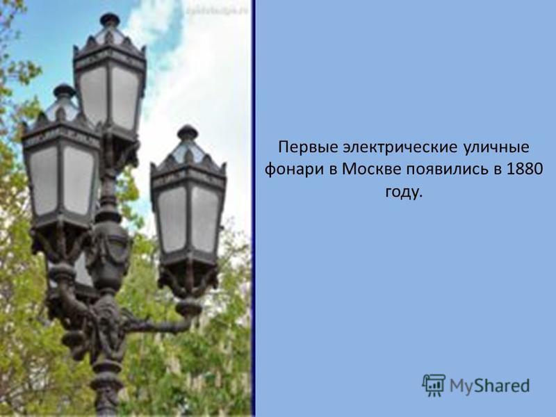 Первые электрические уличные фонари в Москве появились в 1880 году.