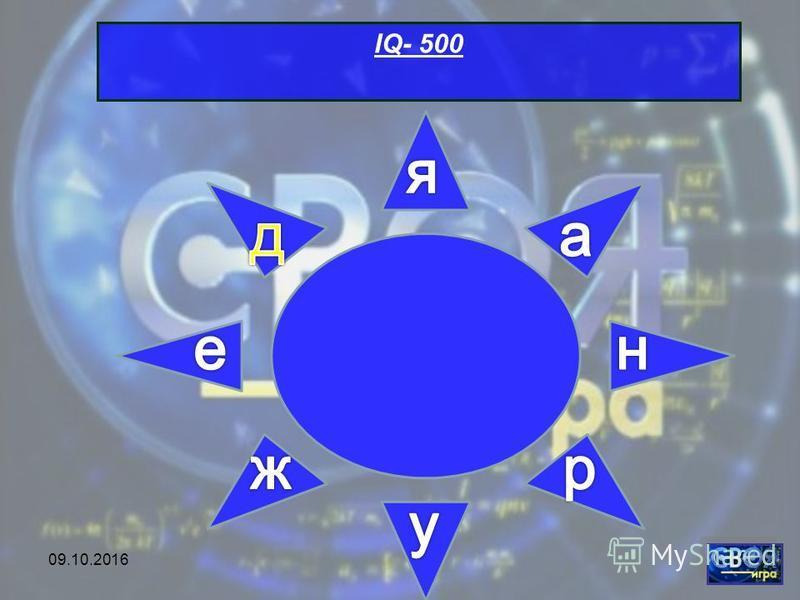 09.10.2016 IQ- 500