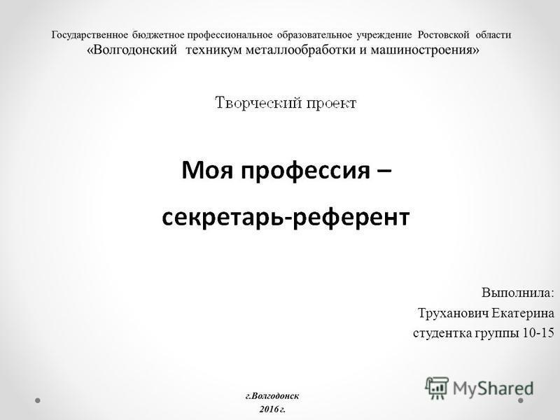 Выполнила: Труханович Екатерина студентка группы 10-15