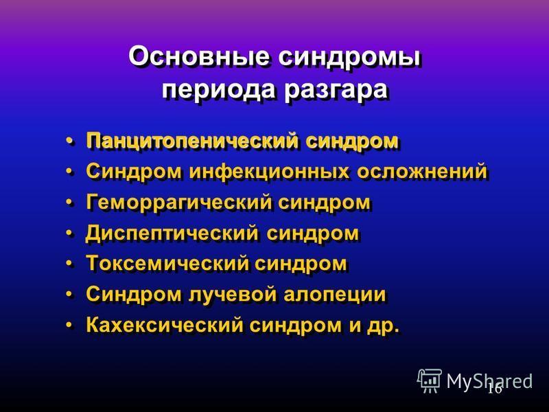 16 Основные синдромы периода разгара Панцитопенический синдром Панцитопенический синдром Синдром инфекционных осложнений Геморрагический синдром Диспептический синдром Токсемический синдром Синдром лучевой алопеции Кахексический синдром и др. Панцито