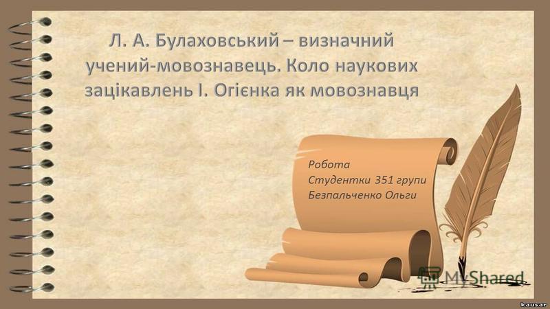 Робота Студентки 351 групи Безпальченко Ольги