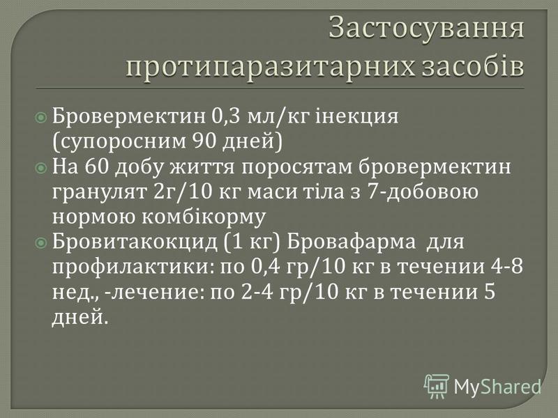Бровермектын 0,3 мл / кг інекция ( супоросним 90 дней ) На 60 добу життя поросятам бровермектын гранулят 2 г /10 кг маси тіла з 7- добовою нормою комбікорму Бровитакокцид (1 кг ) Бровафарма для профилактыки : по 0,4 гр /10 кг в течении 4-8 нед., - ле