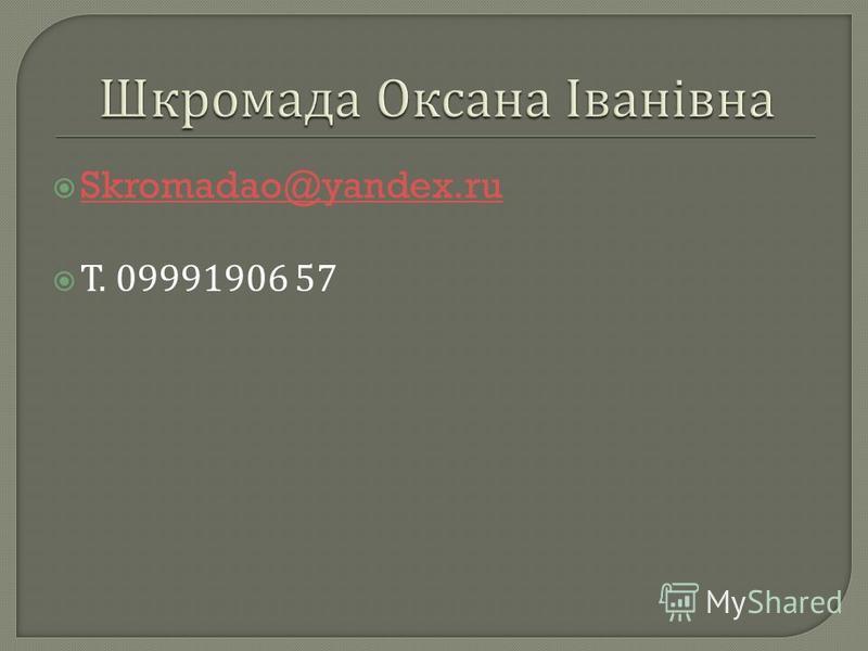 Skromadao@yandex.ru Т. 09991906 57