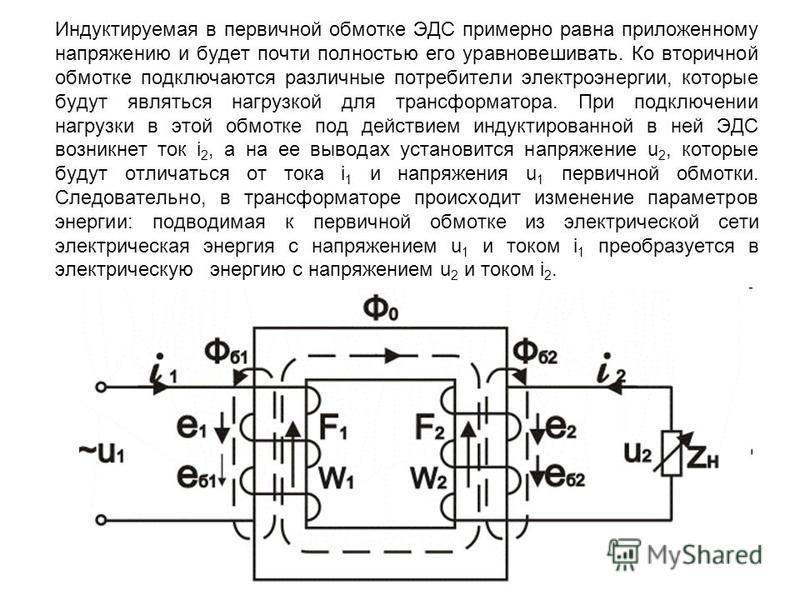 В трансформаторе обмотки если грозит, перепутаны чем