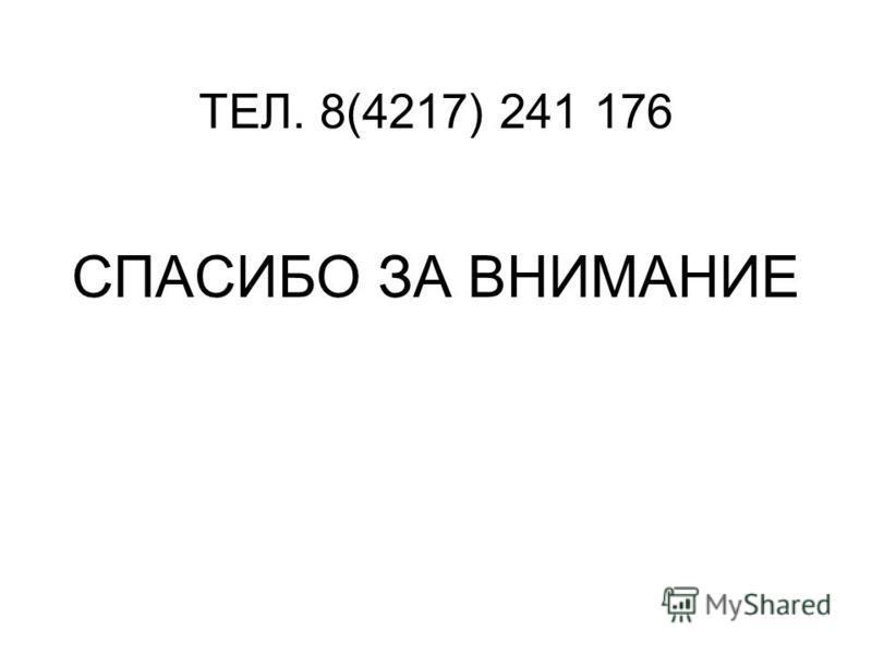 ТЕЛ. 8(4217) 241 176 СПАСИБО ЗА ВНИМАНИЕ