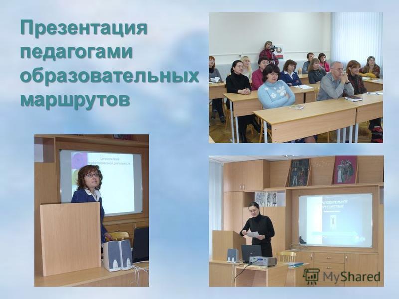 24 Презентация педагогами образовательных маршрутов
