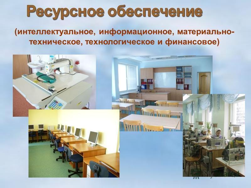 8 (интеллектуальное, информационное, материально- техническое, технологическое и финансовое)
