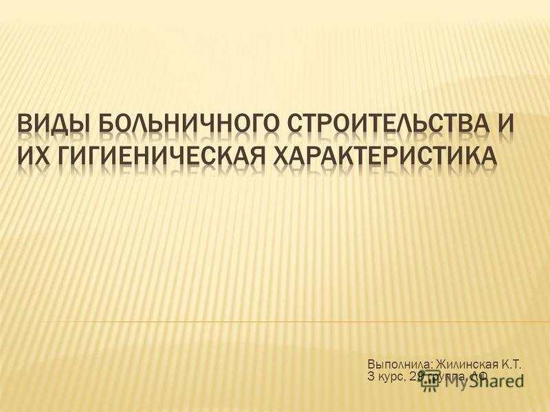 Выполнила: Жилинская К.Т. 3 курс, 29 группа, ЛФ