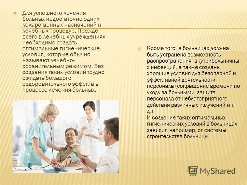 Для успешного лечения больных недостаточно одних лекарственных назначений и лечебных процедур. Прежде всего в лечебных учреждениях необходимо создать оптимальные гигиенические условия, которые обычно называют лечебно- охранительным режимом. Без созда