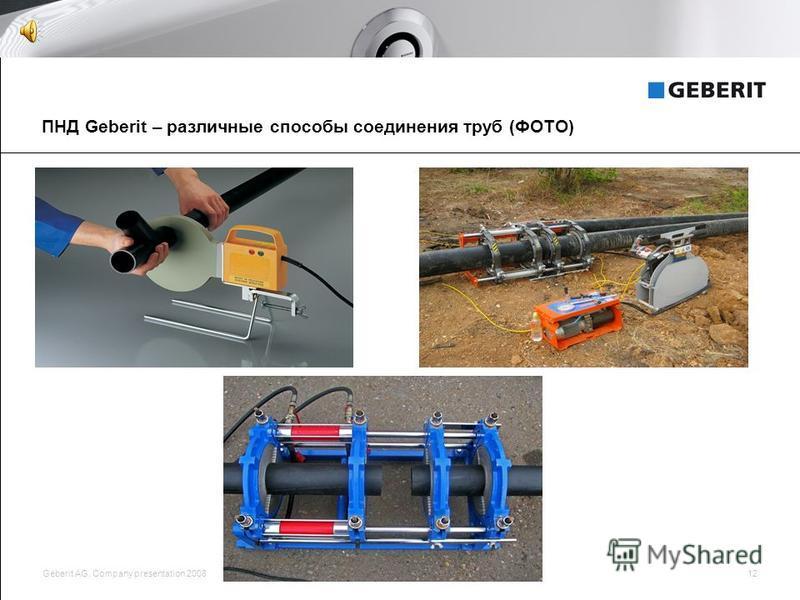 Geberit AG, Company presentation 200812 ПНД Geberit – различные способы соединения труб (ФОТО)