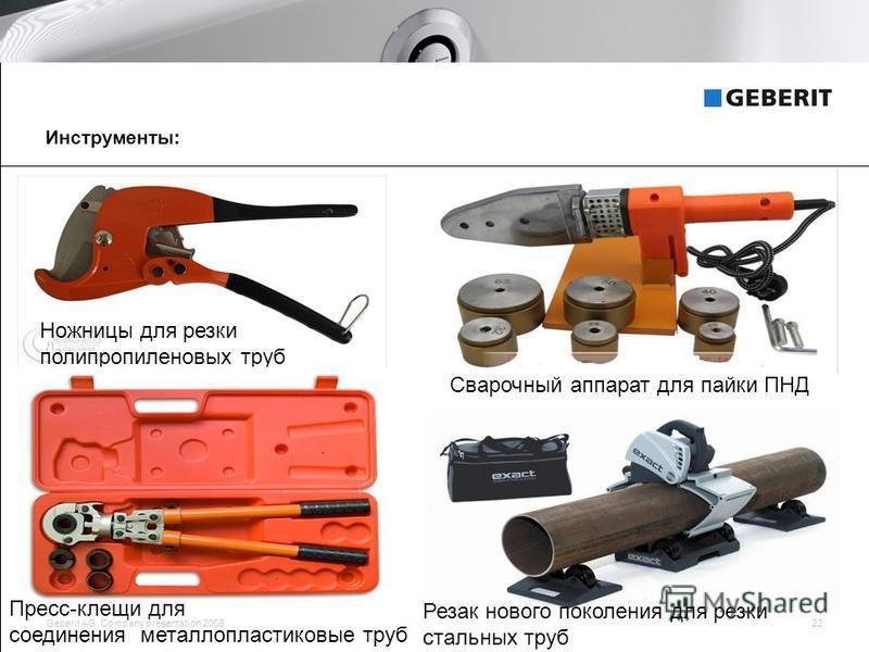 Geberit AG, Company presentation 200822 Инструменты: Ножницы для резки полипропиленовых труб Пресс-клещи для соединения металлопластиковые труб Сварочный аппарат для пайки ПНД Резак нового поколения для резки стальных труб