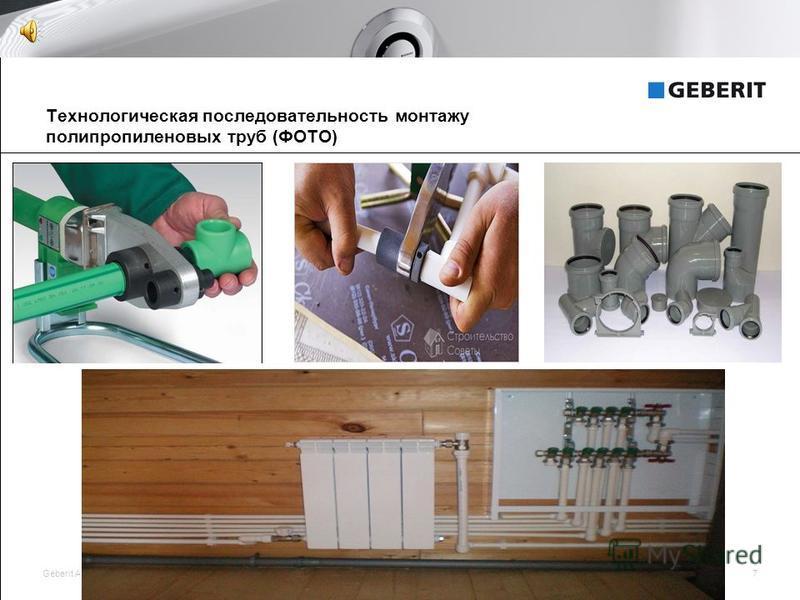 Geberit AG, Company presentation 20087 Технологическая последовательность монтажу полипропиленовых труб (ФОТО)