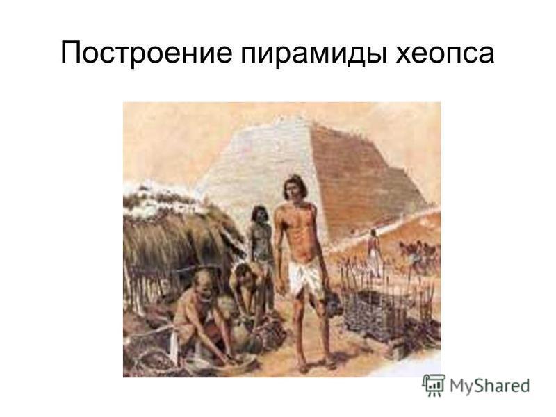 Построение пирамиды хеопса