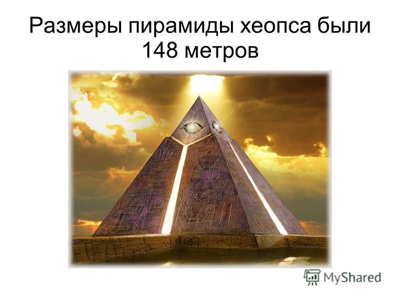 Размеры пирамиды хеопса были 148 метров