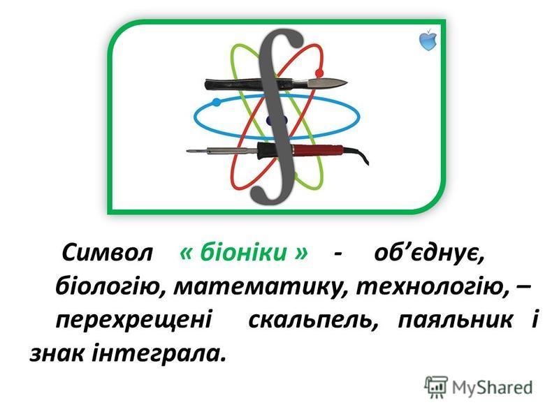 Символ « біоніки » - обєднує, біологію, математику, технологію, – перехрещені скальпель, паяльник і знак інтеграла.