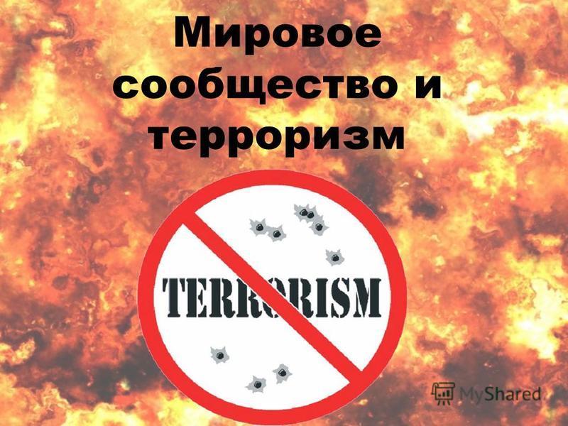 Мировое сообщество и терроризм