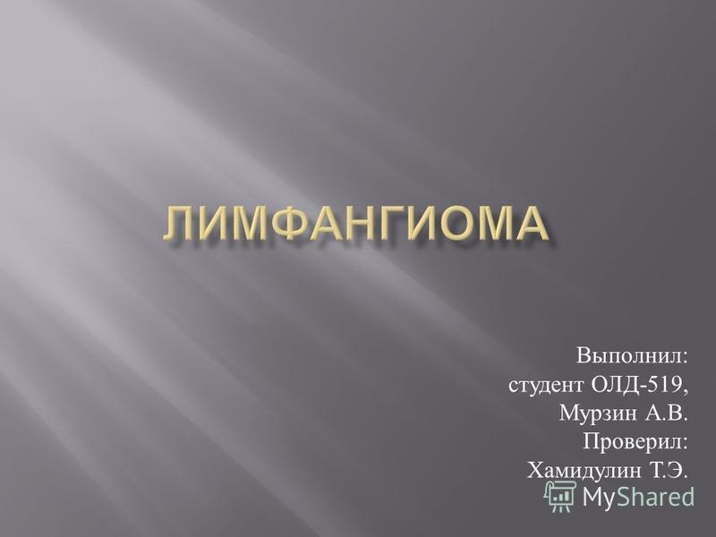 Выполнил : студент ОЛД -519, Мурзин А. В. Проверил : Хамидулин Т. Э.