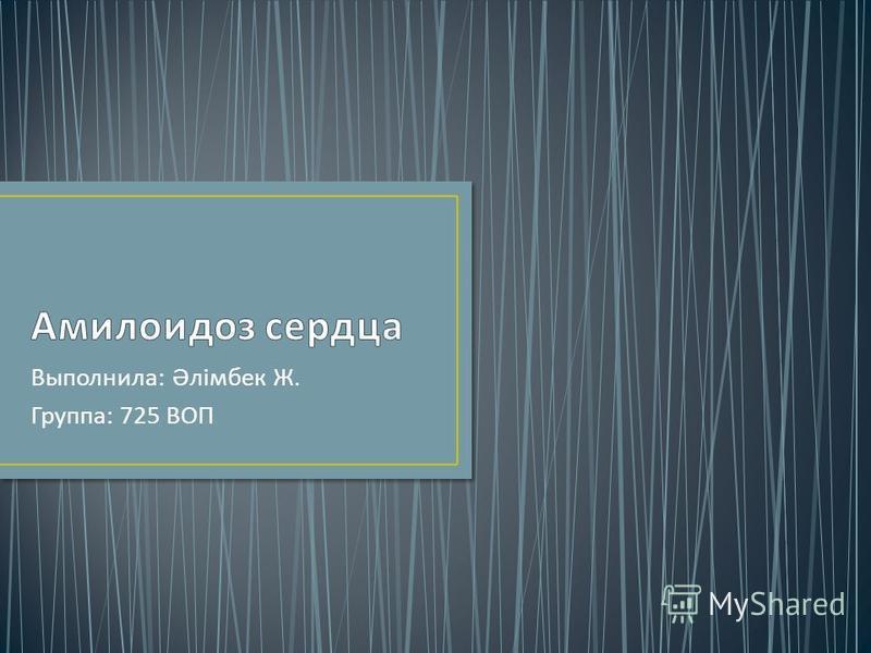 Выполнила : Әлімбек Ж. Группа : 725 ВОП