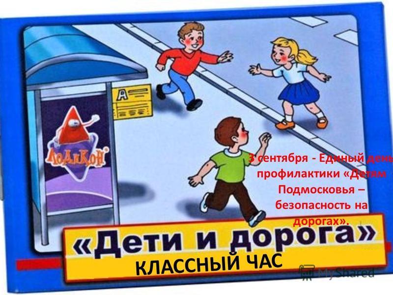 КЛАССНЫЙ ЧАС 3 сентября - Единый день профилактики «Детям Подмосковья – безопасность на дорогах».