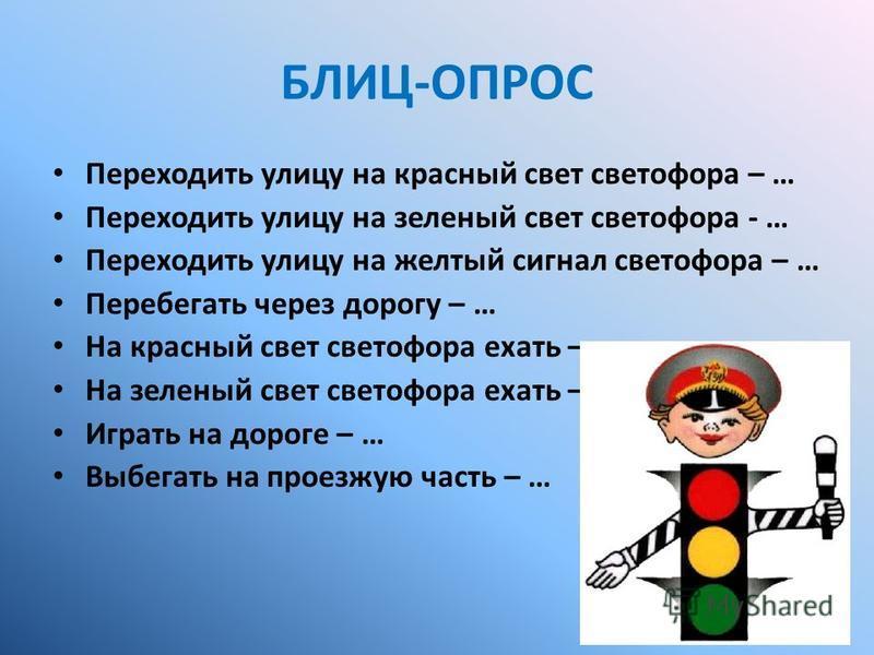 БЛИЦ-ОПРОС Переходить улицу на красный свет светофора – … Переходить улицу на зеленый свет светофора - … Переходить улицу на желтый сигнал светофора – … Перебегать через дорогу – … На красный свет светофора ехать – … На зеленый свет светофора ехать –