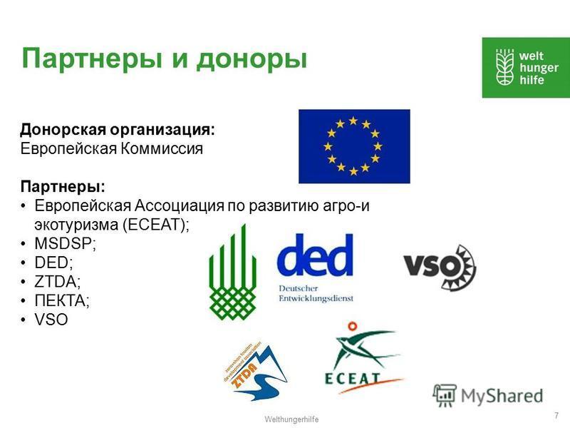 Welthungerhilfe 7 Партнеры и доноры Донорская организация: Европейская Коммиссия Партнеры: Европейская Ассоциация по развитию агро-и экотуризма (ECEAT); MSDSP; DED; ZTDA; ПЕКТА; VSO
