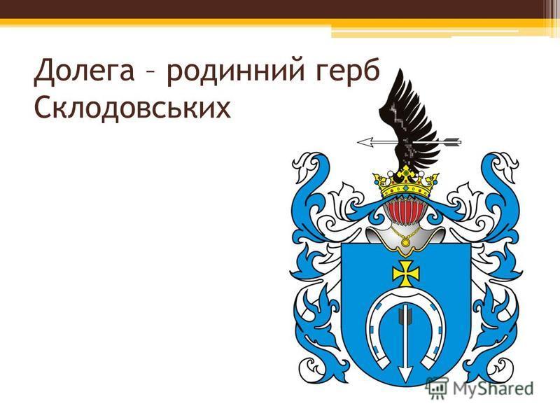 Долега – родинний герб Склодовських