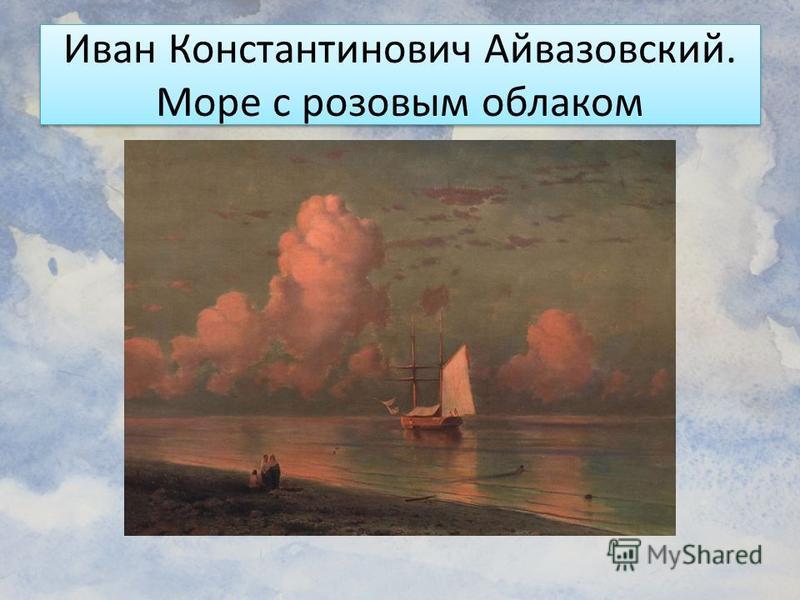 Иван Константинович Айвазовский. Море с розовым облаком