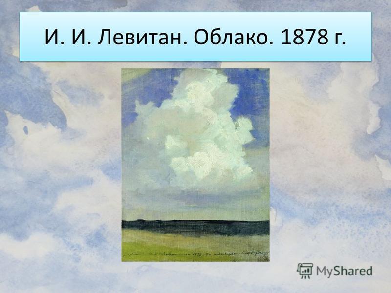 И. И. Левитан. Облако. 1878 г.